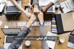 با فواید کار تیمی در کسب و کار آشنا شوید