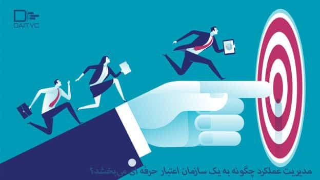 مدیریت عملکرد چگونه اعتبار حرفه ای به یک سازمان می بخشد؟