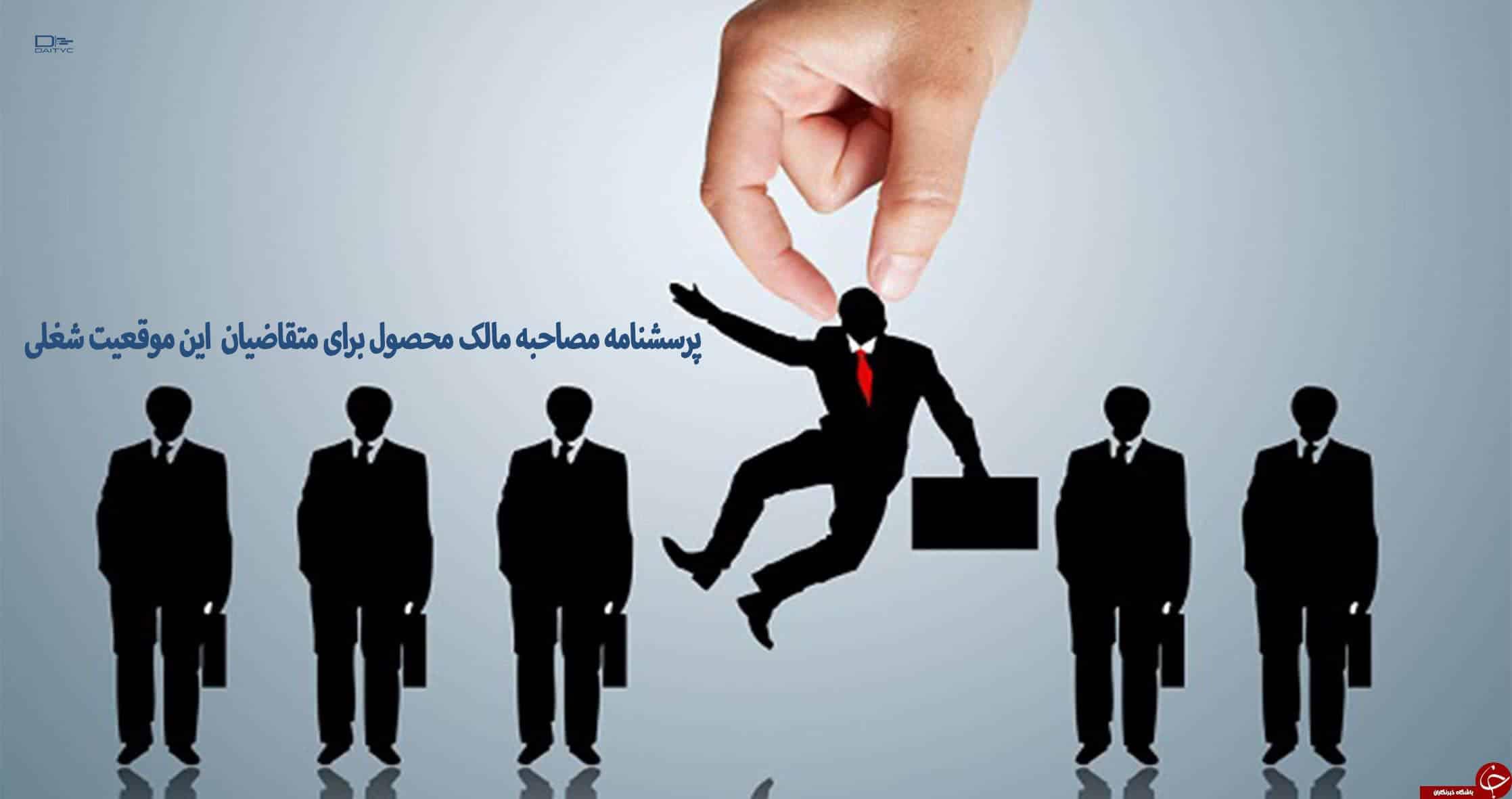 پرسشنامه مصاحبه مالک محصول برای متقاضیان این موقعیت شغلی